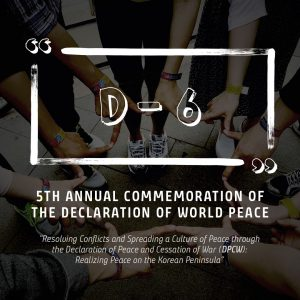 A STEP TOWARDS PEACE [D-6] 2018 5th Annual Peace Walk for World Peace! #1 World Peace WeAreOne WARP OFFICE TogetherForPeace Peace walk IWPG IPYG international law HighFive DPCW ANewStart 5th Annual Commemoration of the Declaration of World Peace