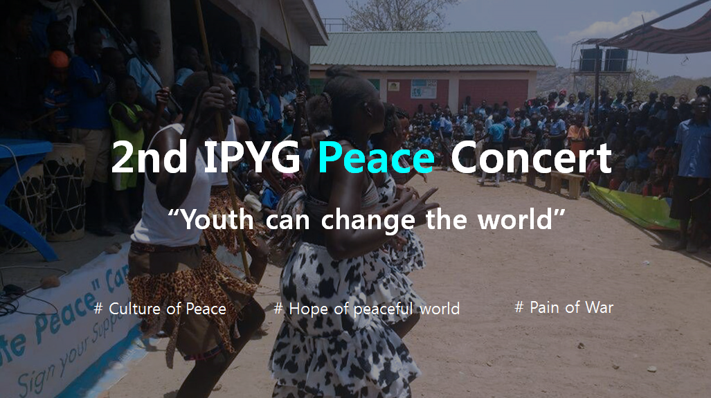 A STEP TOWARDS PEACE Small Peace Festival in South Sudan Youth can change the world traditional dance spread a culture of peace South Sudan Small Peace Festival People's Empowerment Center South Sudan peace festival Peace Concert NGOs Junub Open Space Juba IPYG heart for peace DPCW 2nd IPYG Peace Concert