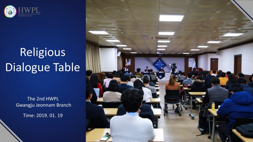A STEP TOWARDS PEACE The 2nd HWPL Gwangju Jeonnam Branch's Religious Dialogue Table WARP OFFICE religious leaders Presbyterian Church Peace HWPL Religious Dialogue Table HWPL Gwangju Jeonnam Branch
