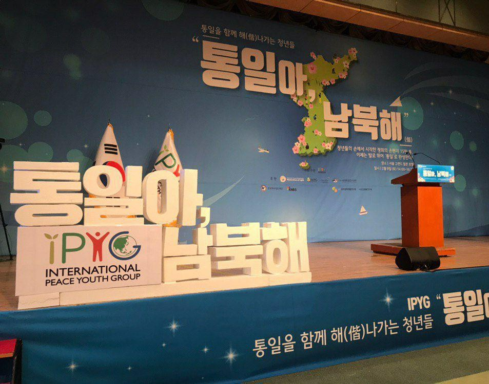 "A STEP TOWARDS PEACE North and South Korea, Let's Be ""Us"" Again unification Reunification Peace North and South Korea Man Hee Lee IWPG IPYG HWPL chairman Lee"