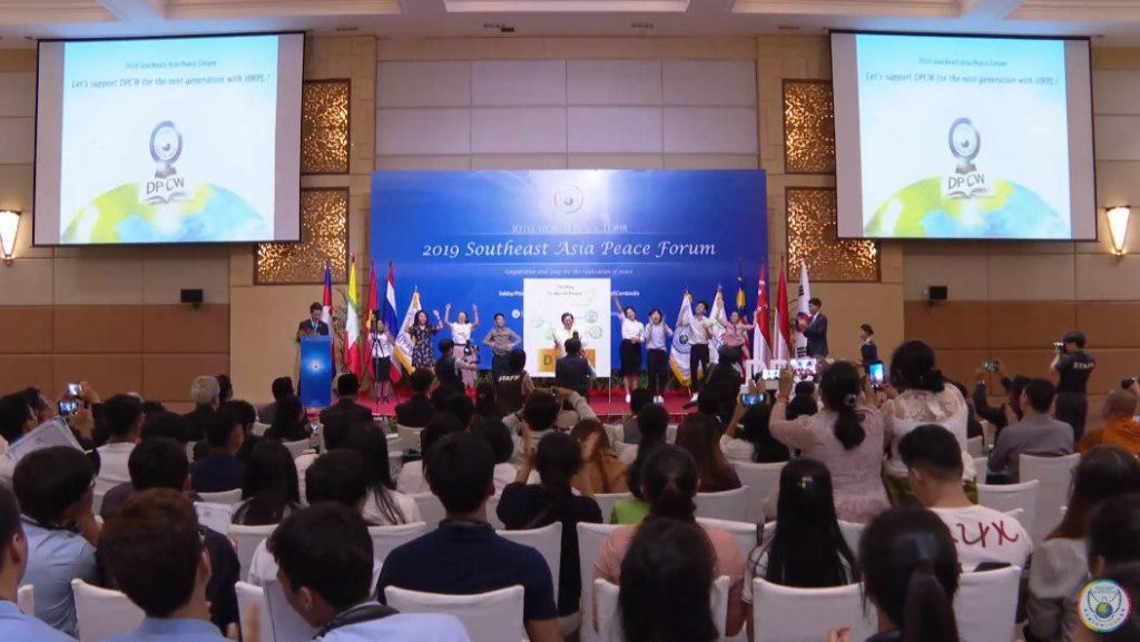 A STEP TOWARDS PEACE HWPL 30th World Peace Tour: 2019 South-East Asia Peace Forum #6 South East Asia RealizationPeace Peaceforum Manheelee Man Hee Lee HWPL 30th World Peace Tour HWPL DPCW chairman Lee Cambodia 30th_Peacetour