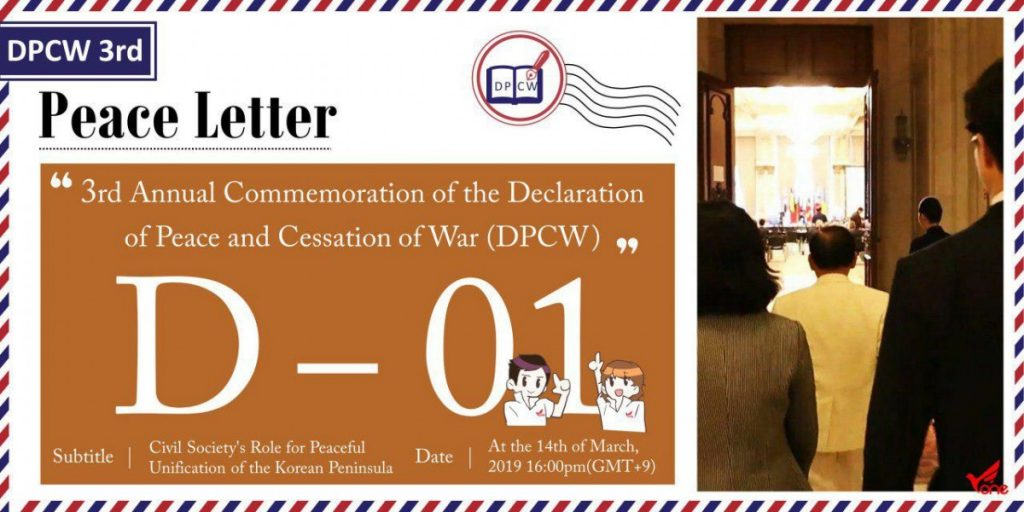 A STEP TOWARDS PEACE [D-1] 3rd Annual Commemoration of the Declaration of Peace and Cessation of War (DPCW) unification PeaceLetter Peace NoWar Korean_Peninsula DPCW 3th_DPCW