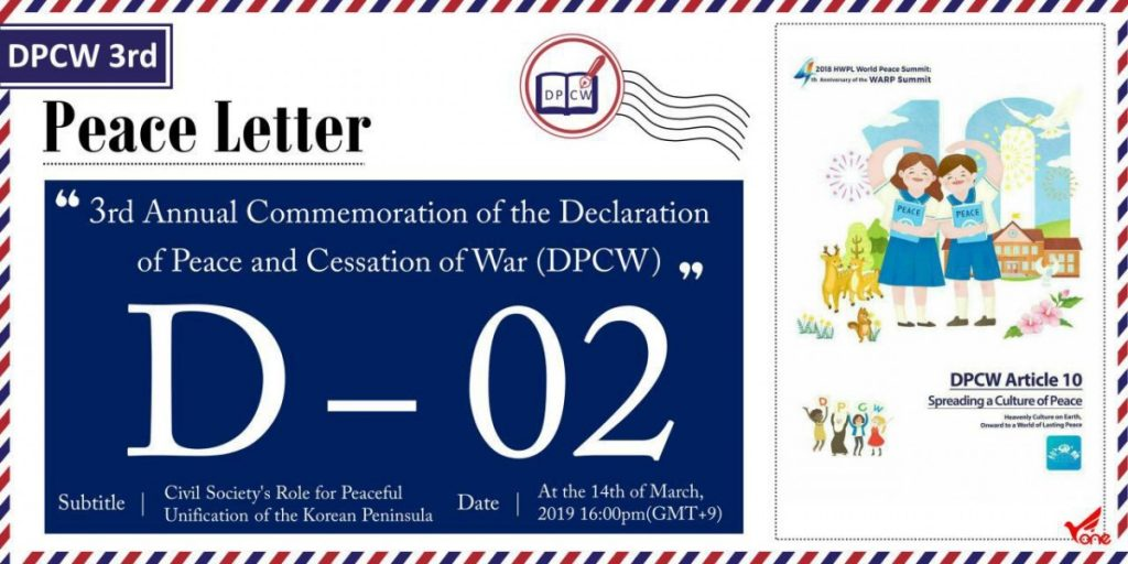 A STEP TOWARDS PEACE [D-2] 3rd Annual Commemoration of the Declaration of Peace and Cessation of War (DPCW) unification PeaceLetter Peace Korean_Peninsula DPCW 3th_DPCW 314peaceletterday 14 March Peace Letter Day