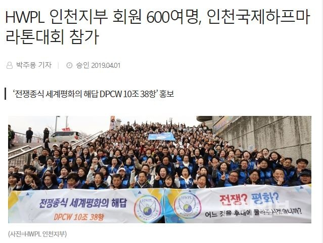 A STEP TOWARDS PEACE HWPL Incheon branch: Marathon and WARP Office WARP Offices Manheelee Legislate Peace Campaign Incheon Marathon Incheon branch HWPL DPCW