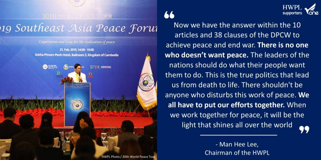 A STEP TOWARDS PEACE The Chairman Man Hee Lee Quotes #9 What is HWPL Manheelee Man Hee Lee Quotes HWPL 30th World Peace Tour DPCW