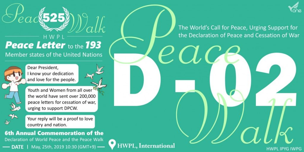A STEP TOWARDS PEACE [D-2] 6th HWPL Peace Walk What is HWPL RE_Peaceletter Reply Peacewalk Manheelee Man Hee Lee Quotes IWPG IPYG hwpl peace walk HWPL DPCW