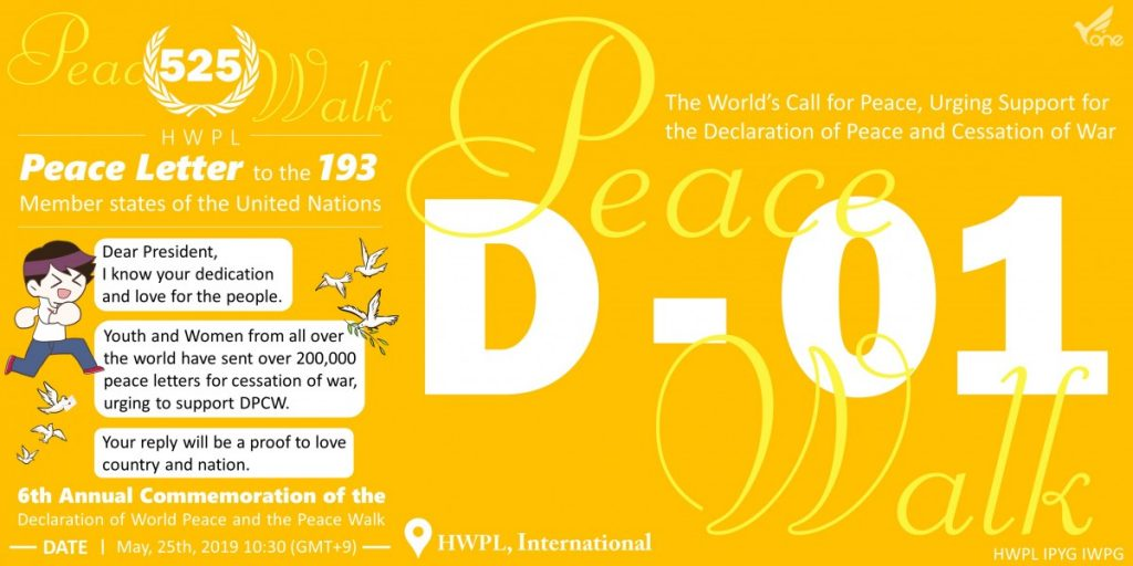 A STEP TOWARDS PEACE [D-1] RE: Peace Letter and HWPL Peace Walk RE_Peaceletter Reply Peacewalk Peace Letter Pan African Parliament (PAP) Manheelee IWPG IPYG HWPL DPCW Centre BBS Central American Parliament