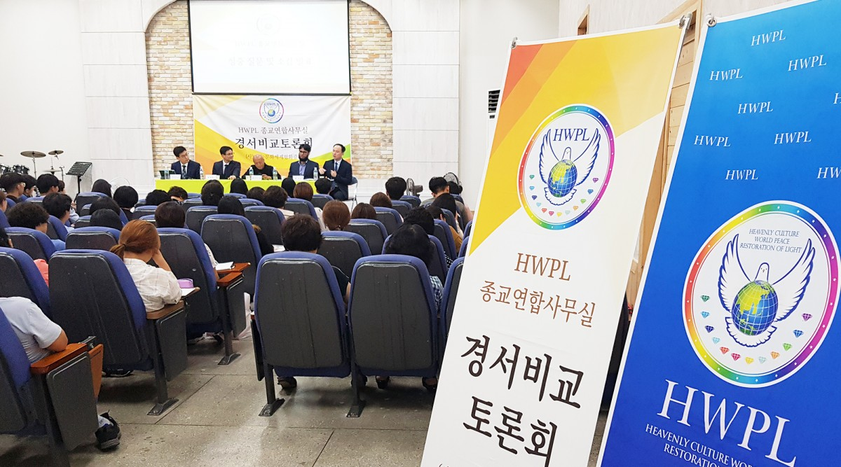 A STEP TOWARDS PEACE HWPL WARP Office in Daejeon and Busan WARP Summit WARP Offices testament Quran prophecy Islam HWPL WARP Office HWPL fulfillment Daejeon Christianity Cheondoism Busan Buddhism Bible