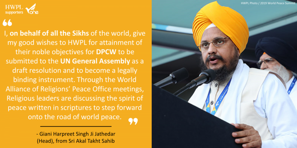 A STEP TOWARDS PEACE HWPL peace quotes with Man Hee Lee #7 WARPsummit2019 Together_Peace Sri Akal Takht Sahib Manheelee Man Hee Lee Peace Quotes man hee lee hwpl man hee lee dpcw LPcampaign IWPG Hyun Sook Yoon hwpl peace legislation hwpl peace legislate hwpl dpcw HWPL Giani Harpreet Singh Ji Jathedar DPCW 2019WorldPeaceSummit #LegislatePeace