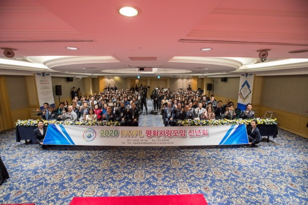 A STEP TOWARDS PEACE HWPL Busan-Gyeongnam Western Branch held the first Peace Loving New Year Conference Wali Kabir hwpl peace organization hwpl man hee lee HWPL Busan DPCW 2020 hwpl