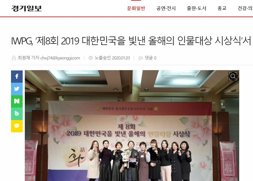 "A STEP TOWARDS PEACE 2019 Person of the Year Award ""IWPG"" Yongsan UN ECOSOC UN DGC Man Hee Lee biography Kim Gu IWPG Chairwoman IWPG DPCW 2019 Person of the Year"