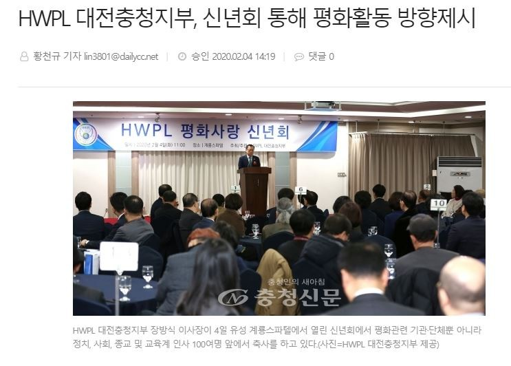 A STEP TOWARDS PEACE HWPL Daejeon Chungcheong Branch presents direction for peace activities through New Year's party Peace Quotes peace leader New Year's party HWPL Daejeon Chungcheong Branch HWPL Ethiopia DPCW
